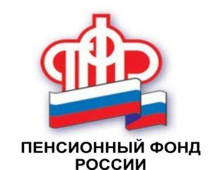 logotip-pfr1