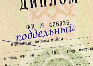 diplom-falshivka