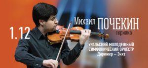 Михаил Почекин