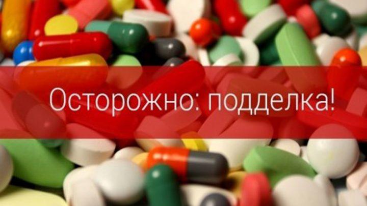 Фальсифицированное лекарство