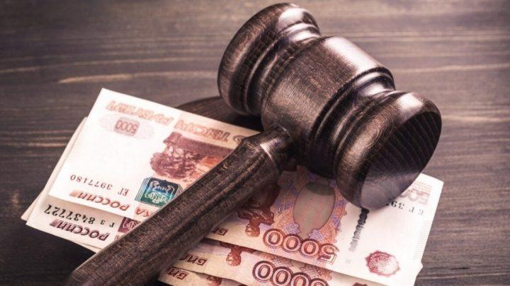 Сколько платить – решит суд