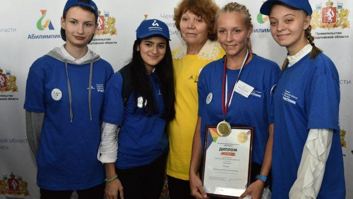 В Свердловской области подведены итоги регионального чемпионата по профессиональному мастерству для людей с ОВЗ «Абилимпикс»