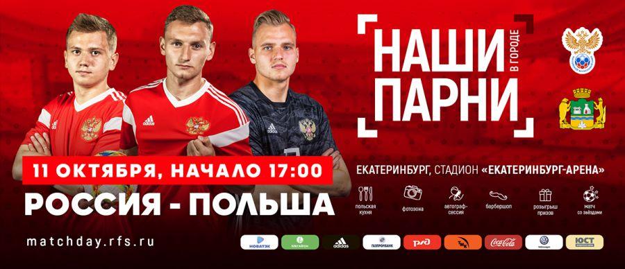 Болельщиков матча молодёжных сборных команд России и Польши в Екатеринбурге ждет большая развлекательная программа