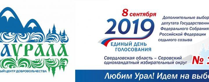 Волонтерская организация «Сила Урала» и облизбирком стали официальными партнерами