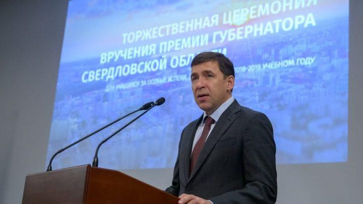 Лучшим школьникам региона вручены премии губернатора Свердловской области