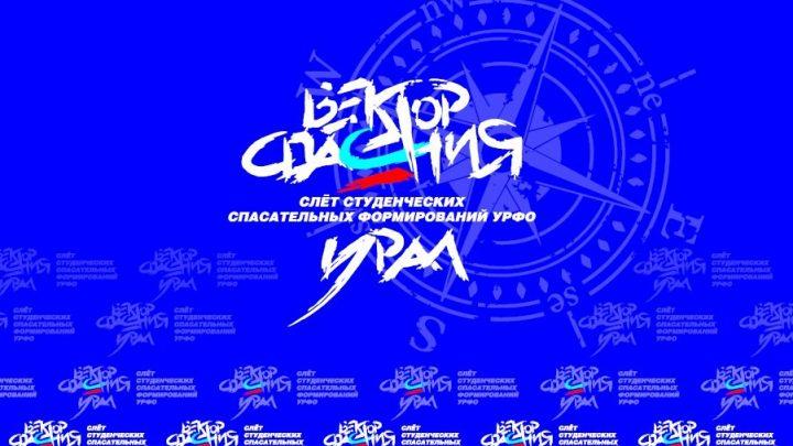 В Екатеринбурге пройдет Слет студенческих спасательных формирований