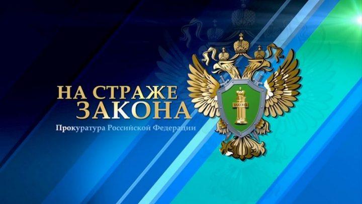 ОБЗОР ИЗМЕНЕНИЙ ФЕДЕРАЛЬНОГО ЗАКОНОДАТЕЛЬСТВА Прокуратура информирует об изменениях в законодательных актах Российской Федерации