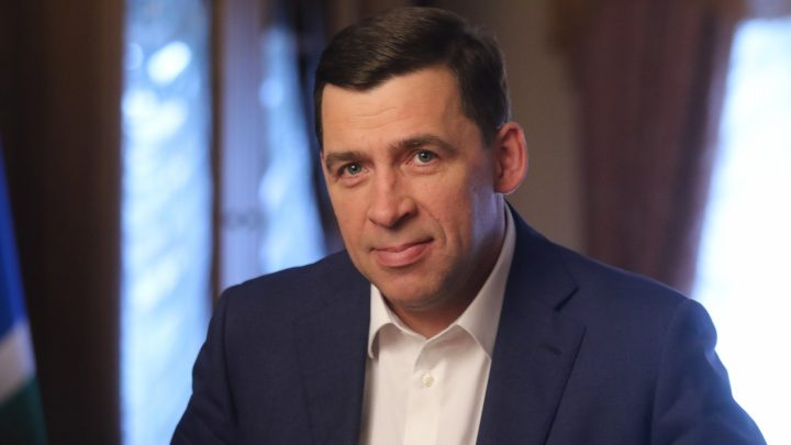 Губернатор обозначил векторы развития региона 18 октября в «Областной газете» была опубликована статья губернатора Свердловской области «Не бояться мечтать. Вчера – мечта, сегодня – цель, завтра – реальность».