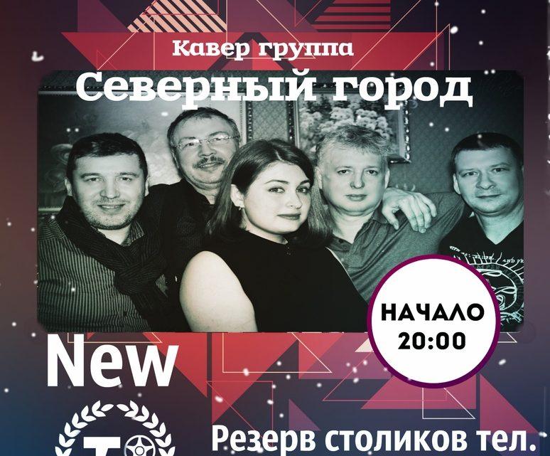 """Кавер-группа """"Северный город"""" ждёт вас!"""