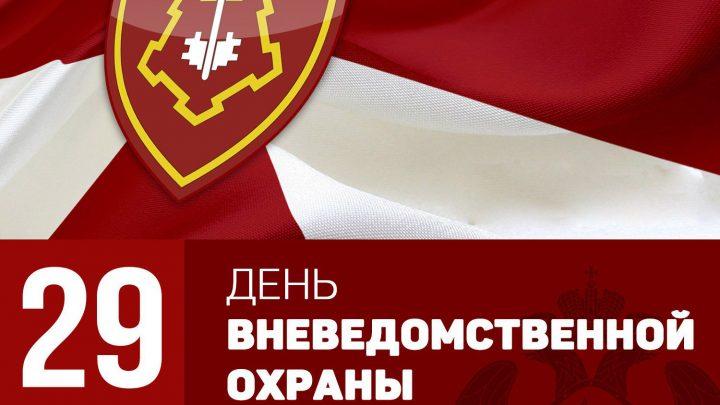 С Днём вневедомственной охраны войск национальной гвардии Российской Федерации