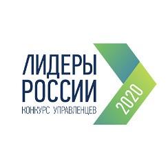 «Лидеры России» Стартовала заявочная кампания третьего сезона Всероссийского конкурса управленцев «Лидеры России»