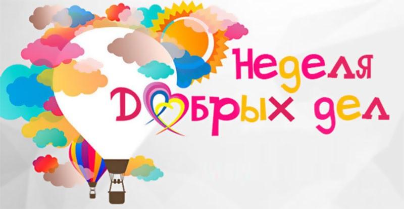 Неделя добрых дел» Журналисты и блогеры Свердловской области присоединятся к волонтерской акции «Неделя добрых дел»