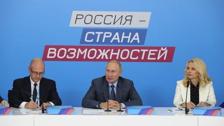 «Россия – страна возможностей» Под председательством Владимира Путина состоялось заседание наблюдательного совета АНО «Россия – страна возможностей»