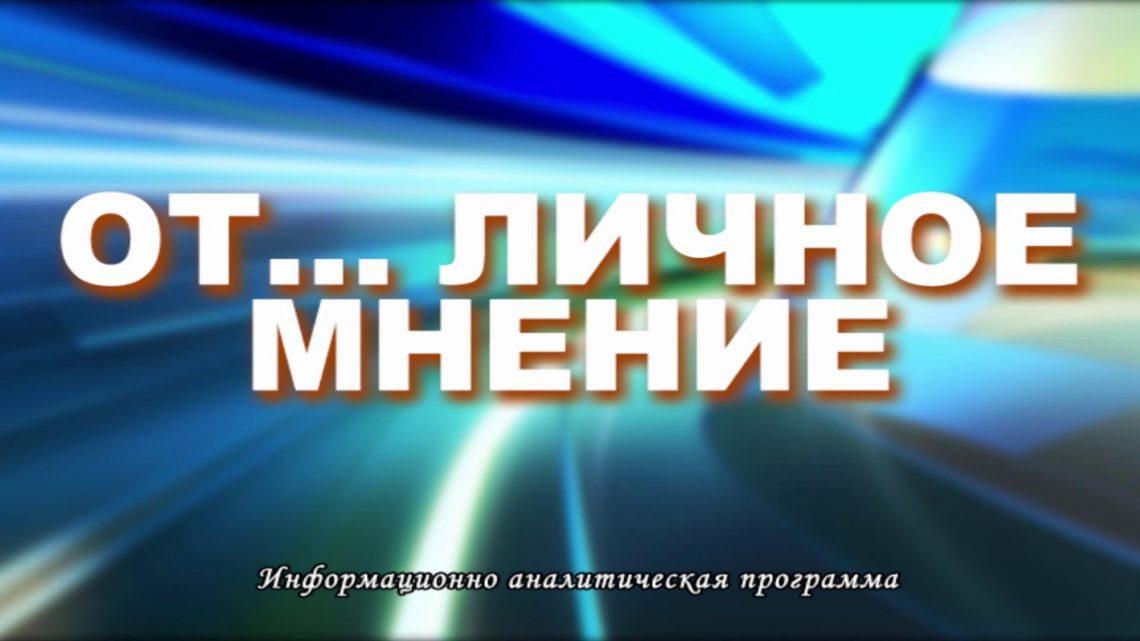 ОТ ЛИЧНОЕ МНЕНИЕ 06 10 2020
