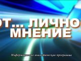 ОТ ЛИЧНОЕ МНЕНИЕ 21 10 2020