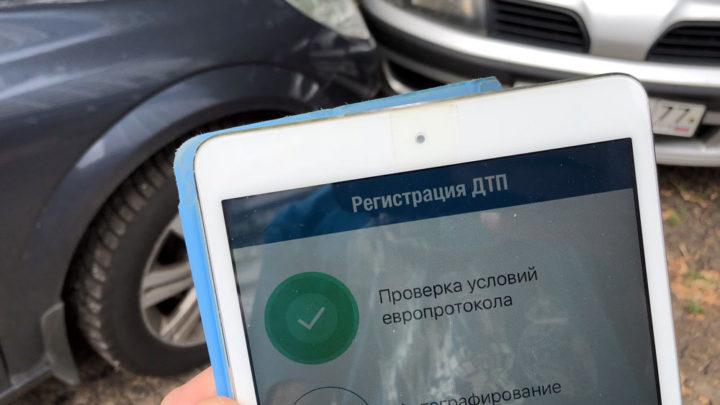 Аварии уходят в Сеть Теперь для оформления ДТП без ГАИ даже бумага не нужна