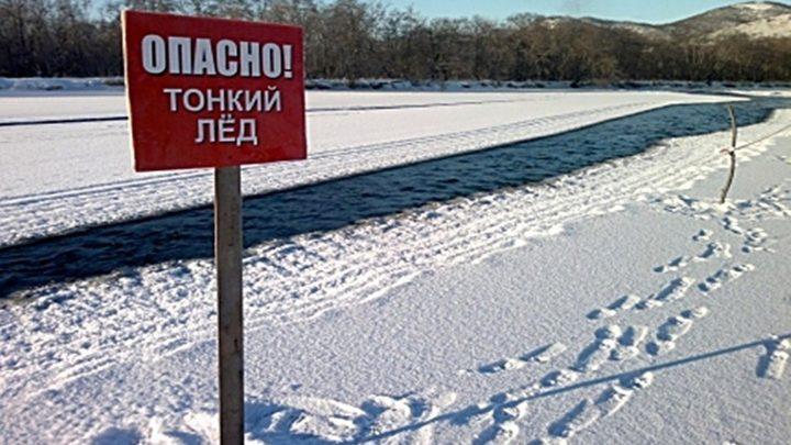 Опасно! Тонкий лёд
