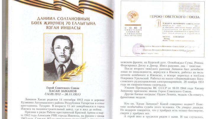 «Татарстан – Североуральск» – проект к 75-летию Великой Победы