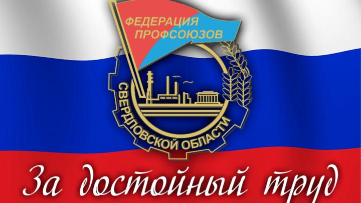 С Днём образования  профсоюзного движения Свердловской области