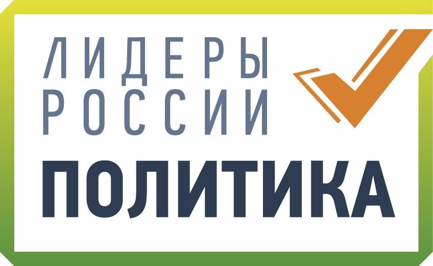 Свердловская область вошла в топ регионов по количеству поданных в первые сутки заявок на конкурс «Лидеры России. Политика»