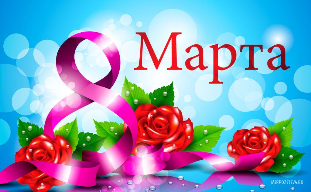 С первым чудесным весенним праздником – Международным женским днем 8 Марта!