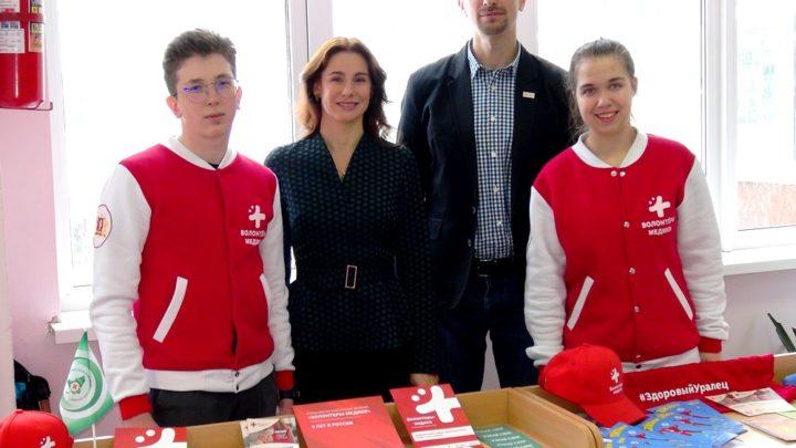 Свердловская область присоединилась к Всероссийскому уроку первой помощи