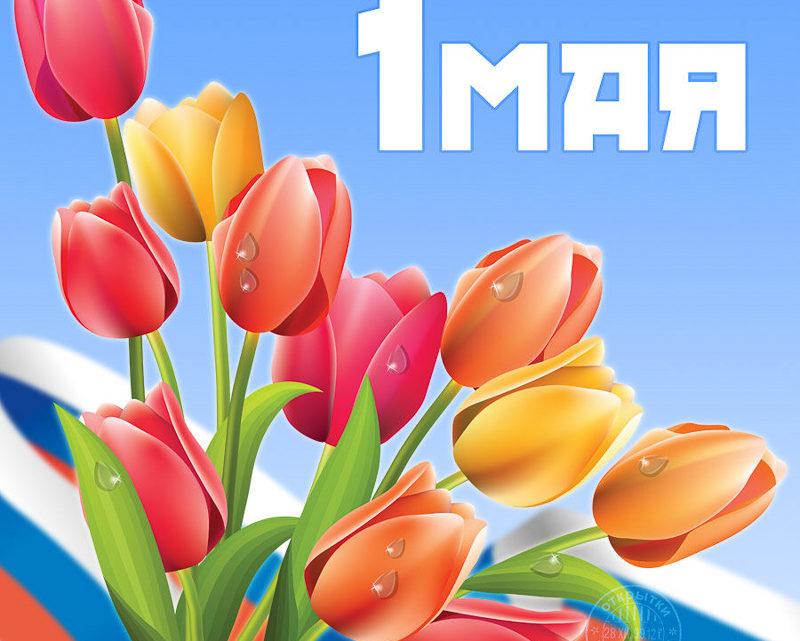 Дорогие земляки!От всей души поздравляю вас с праздником Весны и Труда!