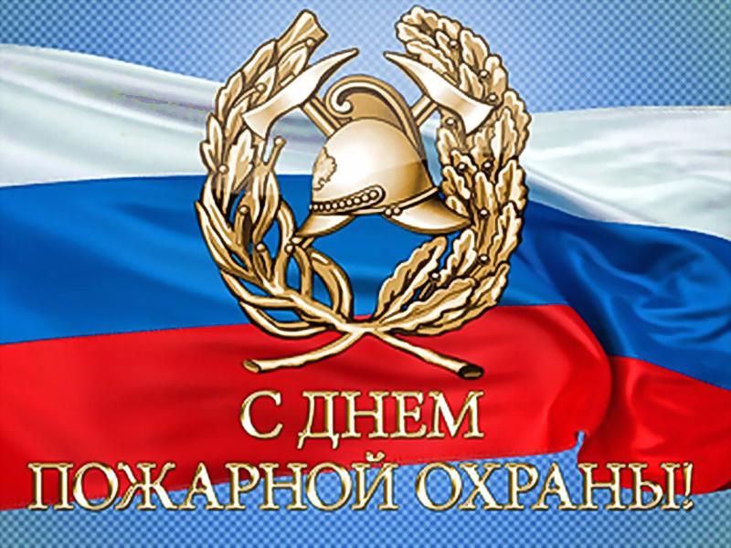 Примите самые искренние и теплые поздравления с профессиональным праздником – Днем пожарной охраны Российской Федерации!