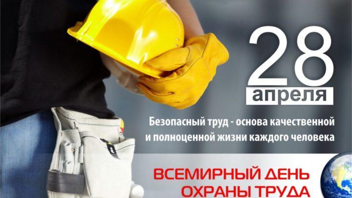 Уважаемые специалисты служб охраны труда,работодатели и работники!