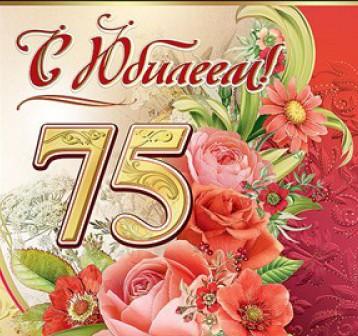 Уважаемая редакция газеты «Наше слово», от всей души поздравляю вас с 75-летием!