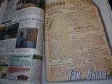 Наша газета – это наша история!