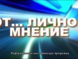 ОТ ЛИЧНОЕ МНЕНИЕ 26 05 2020