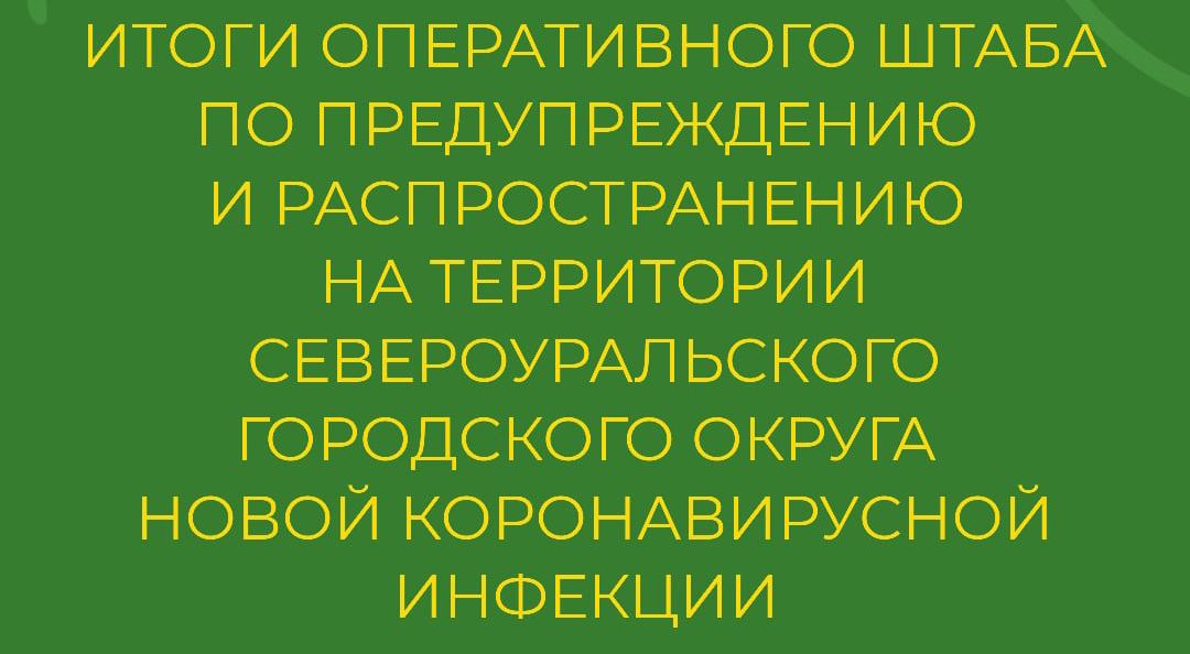 Итоги оперативного штаба по предупреждению и распространению на территории Североуральского городского округа новой коронавирусной инфекции на 13:00 часов 20 апреля 2020 года.