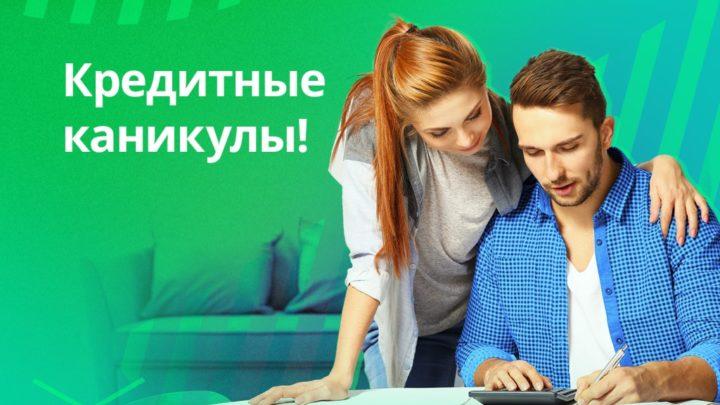 Около 8 тысяч жителей Свердловской области подали заявления на кредитные каникулы