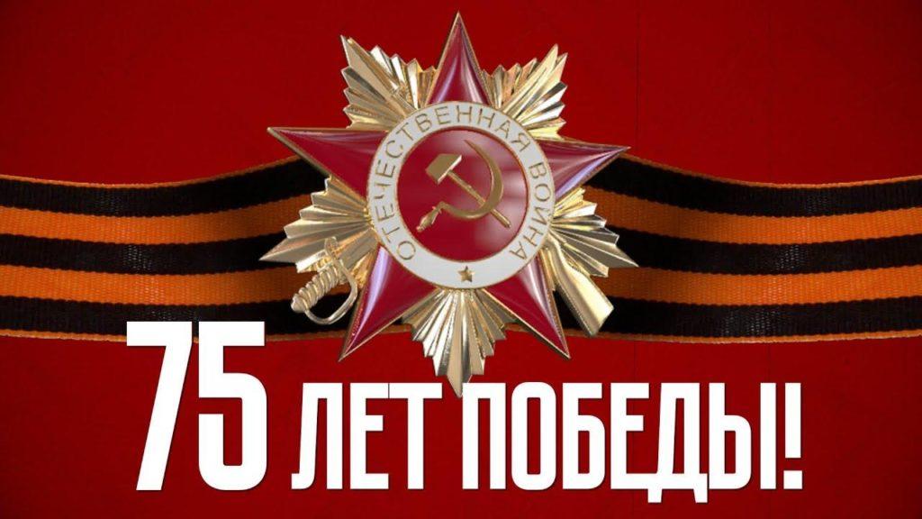 Уважаемые ветераны Великой Отечественной войны, труженики тыла,  дети войны, поздравляем вас с ДНЁМ ПОБЕДЫ!