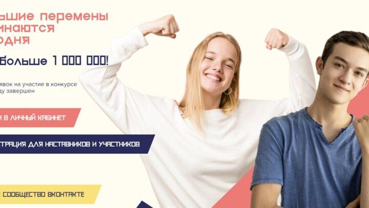 Ученики помогут своей школе выиграть 2 миллиона рублей