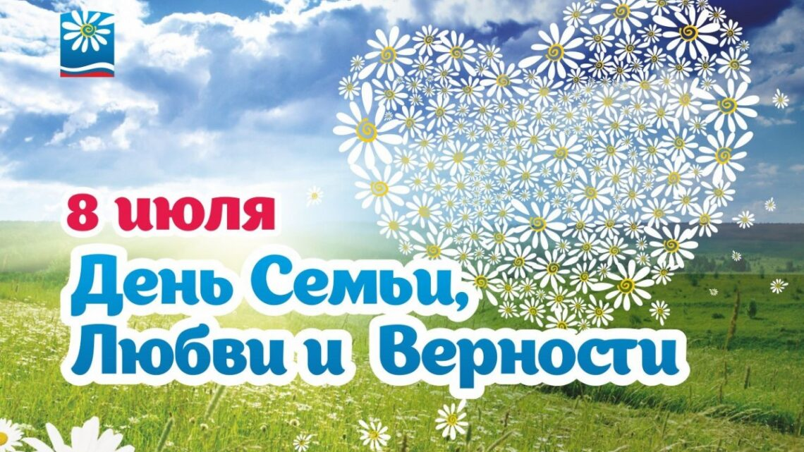 От всей души поздравляем вас с светлым, добрым праздником – Днём семьи, любви и верности!