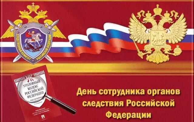 Поздравляем вас с профессиональным праздником – Днём работника следственных органов Российской Федерации!