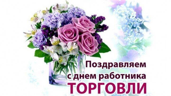 Поздравляю вас с профессиональным праздником – Днем работников торговли!