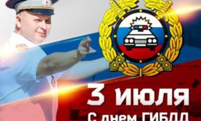 Уважаемые сотрудники и ветераны государственной инспекции безопасности дорожного движения!