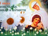 8 июля – Всероссийский день любви, семьи и верности