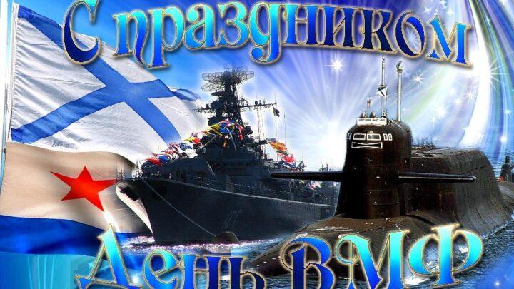 Примите искренние поздравления с Днём Военно-морского флота!