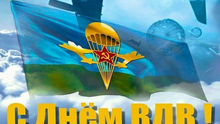 Уважаемые воины-десантники и ветераны «крылатой пехоты»!