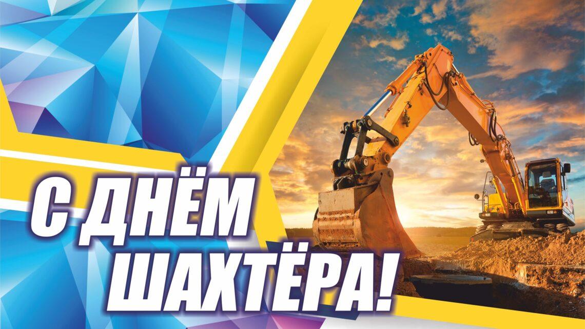 Поздравляю вас с профессиональным праздником– Днем шахтера!