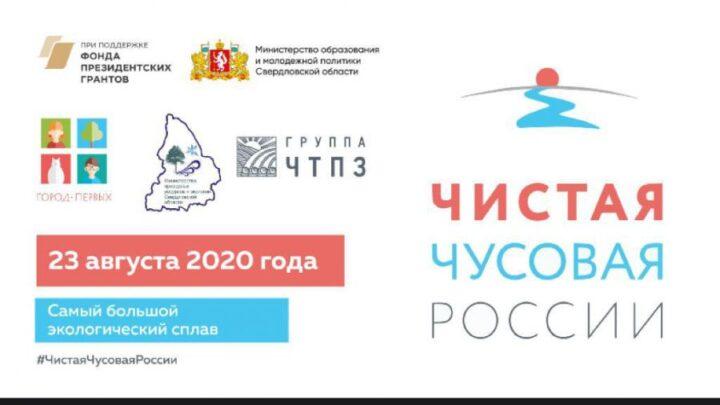 В Свердловской области пройдет масштабный экологический сплав «Чистая Чусовая России»