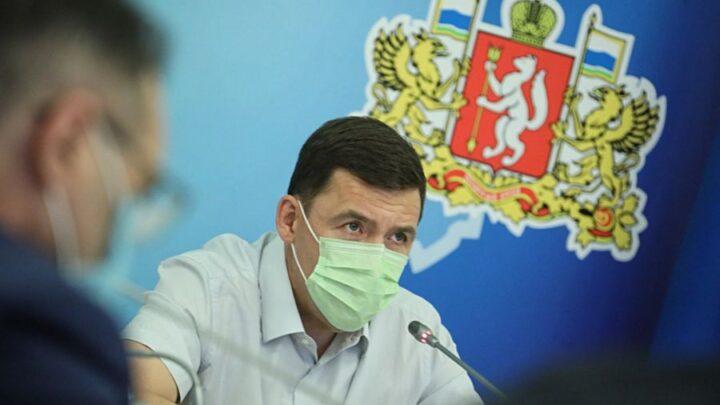 Евгений Куйвашев поручил оперштабу проработать вопрос проведения медикаментозной профилактики COVID-19 в регионе