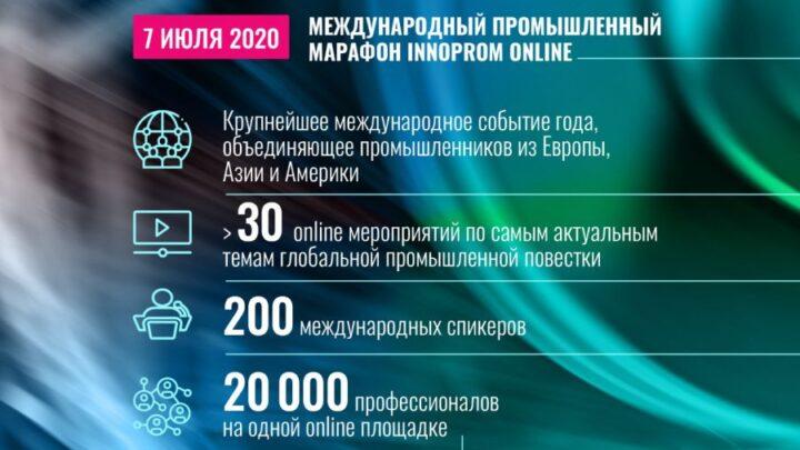 Порядка 30 компаний будут представлены на виртуальном стенде Свердловской области в рамках марафона INNOPROM ONLINE