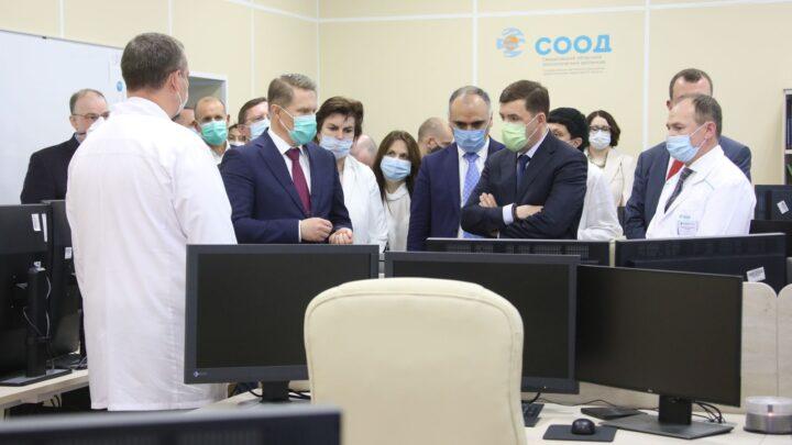 Глава Минздрава РФ Михаил Мурашко высоко оценил передовой опыт Свердловской области по оказанию помощи онкобольным