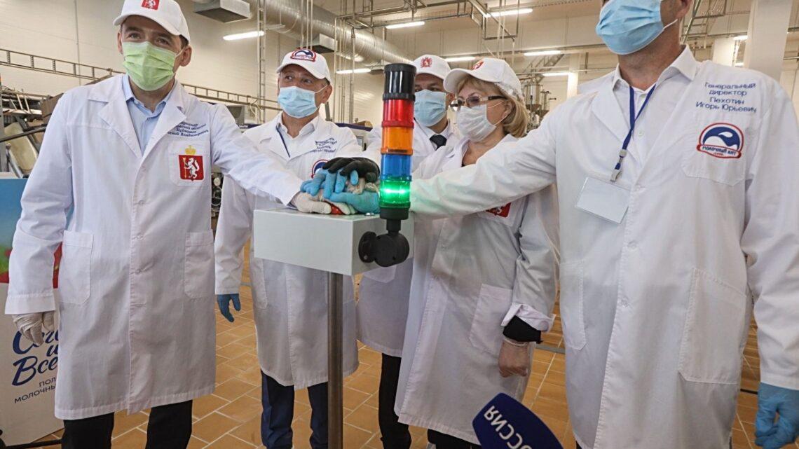Евгений Куйвашев дал старт работе новой производственной линии Богдановичского городского молочного завода