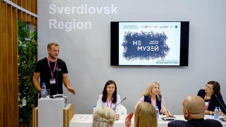 Социальные предприниматели Свердловской области получат возможность бесплатно обучаться в школе «Сколково»